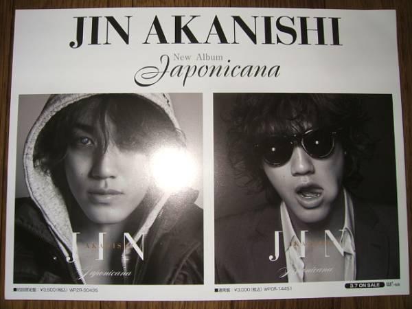 ■ミニポスターCF3■赤西仁 JIN AKANISHI/japonicana 非売品!