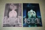 映画チラシ「転生」2種セット:鷲巣あやの/前田綾花 鷲巣あやの 検索画像 16