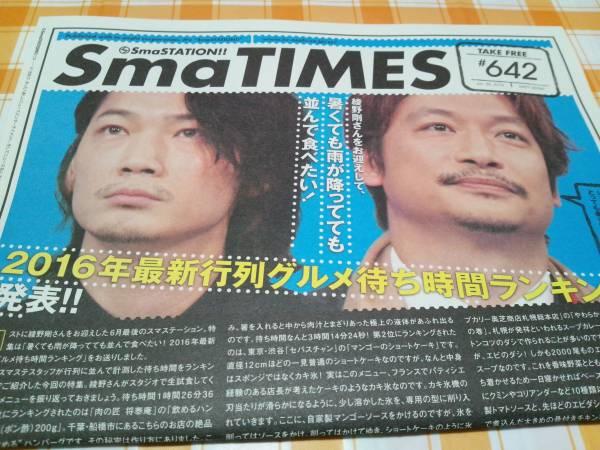 SmaTIMES 642 香取慎吾 綾野剛 スマタイムズ 1部