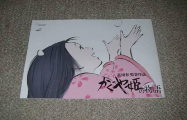 「かぐや姫の物語」プレス:監督高畑勲/スタジオジブリ作品 グッズの画像