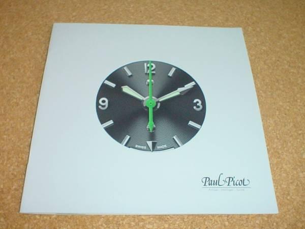 ポール・ピコ Paul Picot カタログ 3冊セット【残0】_画像1