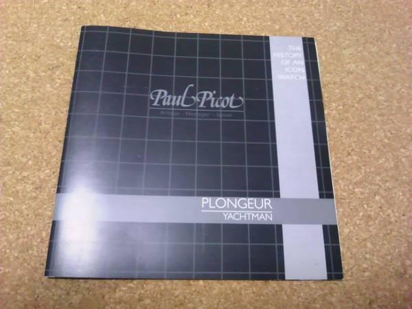 ポール・ピコ Paul Picot カタログ 3冊セット【残0】_画像2