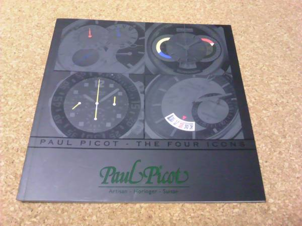 ポール・ピコ Paul Picot カタログ 3冊セット【残0】_画像3