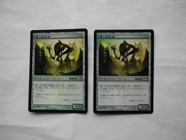 MTG 貫く徘徊者/Pierce Strider foil 日本語3枚、英語1枚_画像1