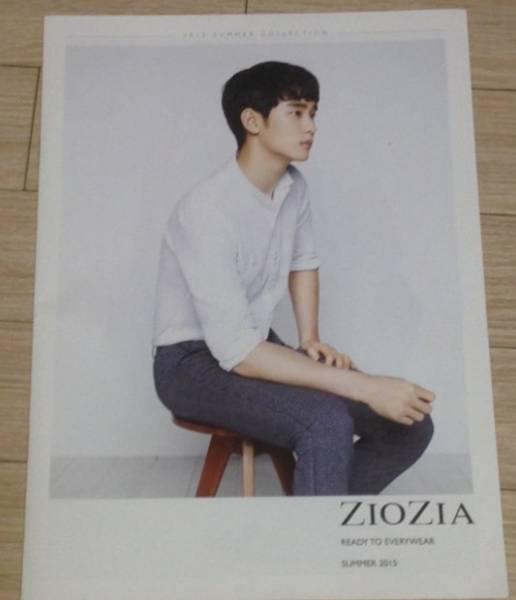 ★キムスヒョン ZIOZIA 2015年 夏 カタログ(大)★韓国非売