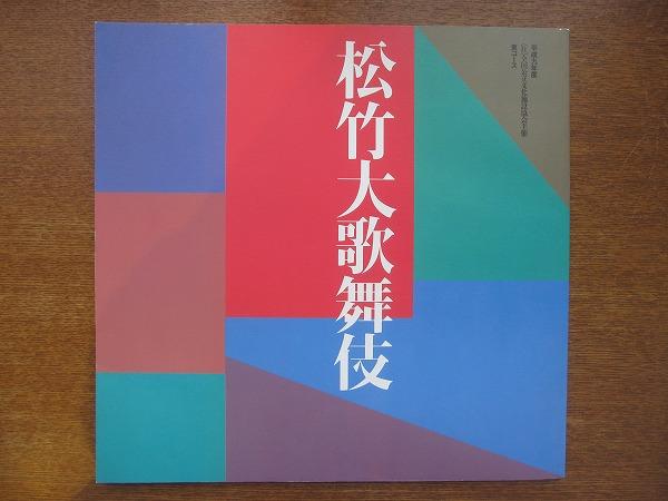 歌舞伎パンフ「松竹大歌舞伎」平成9.6-8●中村富十郎/中村扇雀