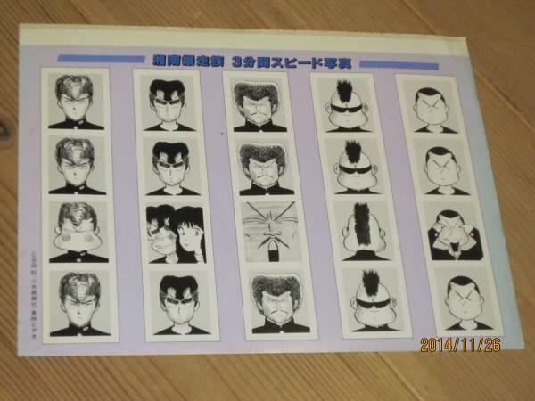 ◆ 湘南爆走族◆ メンバー3分間スピード写真◆翔爆パッソル② グッズの画像