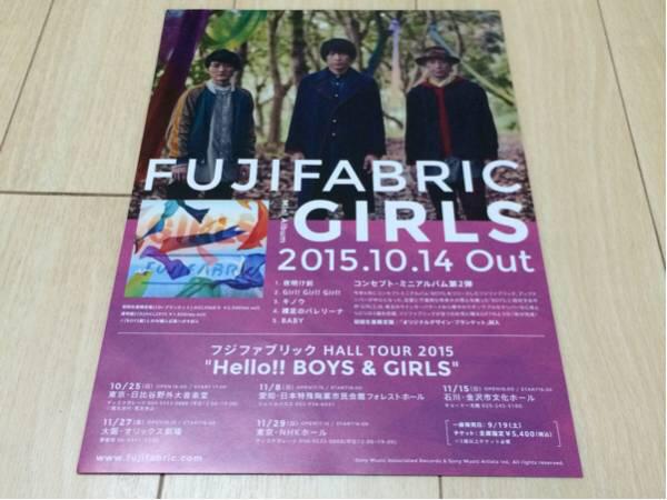 フジファブリック cd 発売 告知 チラシ ライブ 2015 girls