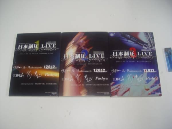 即 3冊 日本制圧 LIVE 写真集 1,2,3 ヴィドール/12012/ダリ他