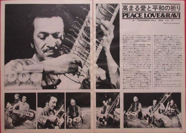 ラヴィ・シャンカル 来日 インタビュー 1975 切り抜き 5ページ S55MS