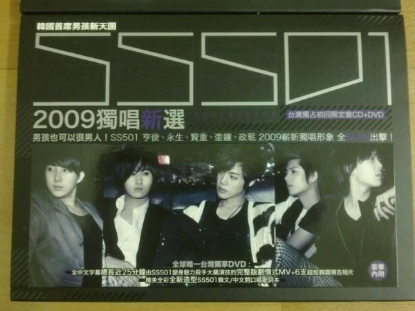 SS501 Collection 2009獨唱新選 CD+DVD 台湾独占初回限定盤