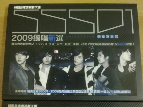 SS501 Collection 2009獨唱新選 CD+写真集 台湾豪華限定盤