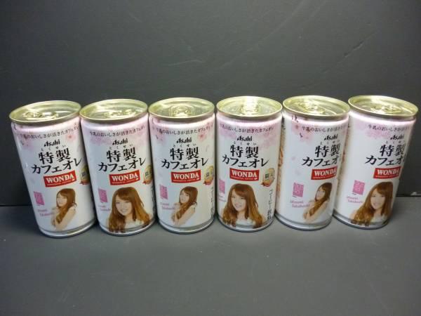ワンダ特製カフェオレ AKB缶 高橋みなみさん2種×3セット