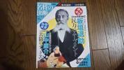 週刊名将の決断 №33  【勝者】板垣退助  【敗者】山中鹿介