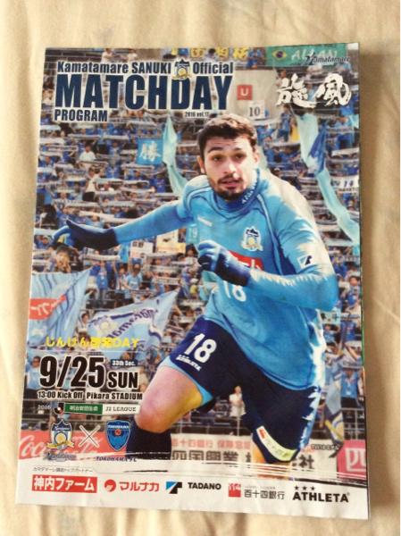 2016年カマタマーレ讃岐マッチデープログラム 横浜FC戦