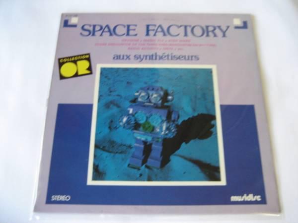 □Space Factory/Aux Synthetiseurs□仏COSMIC DISCO!_画像1