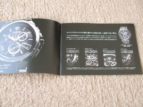 A530カタログ*シチズン*ATTESA25th発行21P_画像2