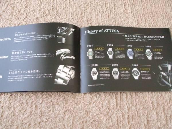 A530カタログ*シチズン*ATTESA25th発行21P_画像3