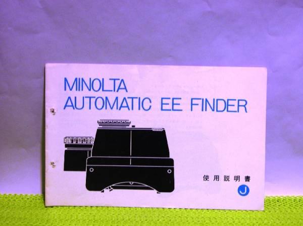 a-354 「使用説明書」 ミノルタオートマチックEEファインダー_画像1