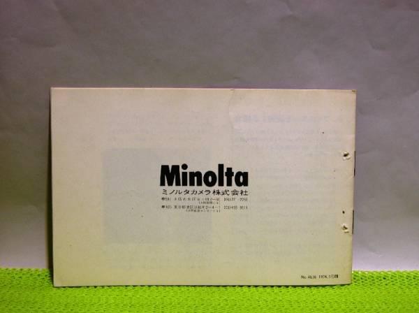 a-354 「使用説明書」 ミノルタオートマチックEEファインダー_画像2