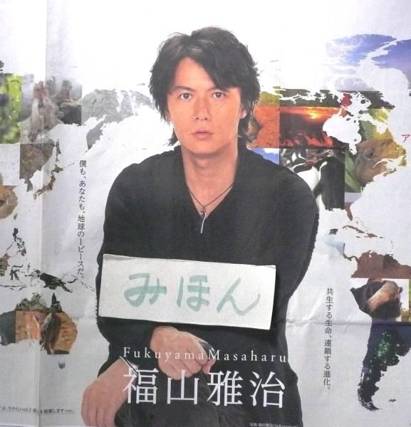 豪華★2枚セット★即決★福山雅治/WOWOWポスター写真★切手可 ライブグッズの画像