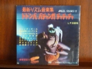 小野満/ドドンパ・パチャンガ・チャチャチャ-12