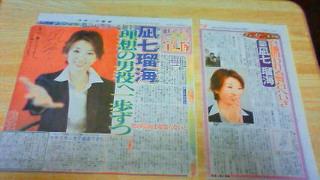 ★宙組★凪七瑠海★新聞インタビュー記事2種類★★