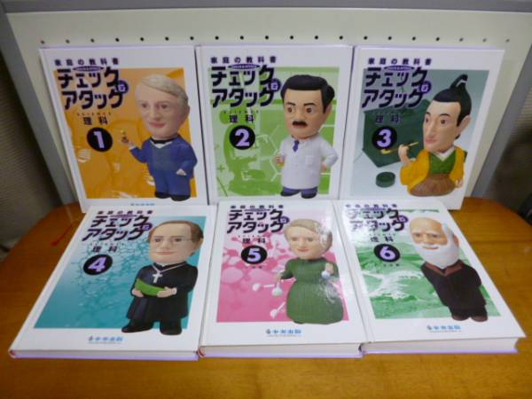 チェック&アタック 6冊売り 理科 1~6 2002年 中古品