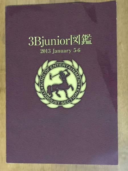 3Bjunior図鑑 2013January5-6 青山奈桜サイン入り ももクロ他