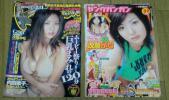 次原かな Kissui ヤングガンガン 切り抜き 29ページ