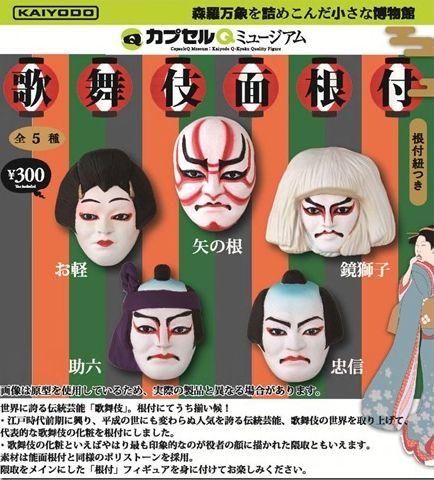海洋堂 カプセルQ くまどり 日本の伝統芸 歌舞伎面根付 全5種 グッズの画像