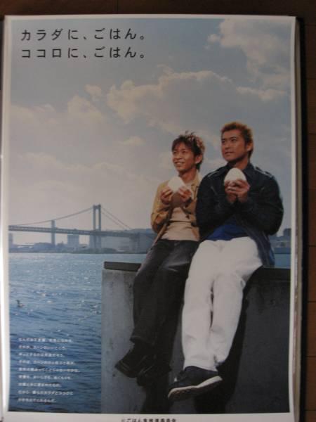 激レア 非売品ポスター TOKIO カラダに 、ごはん。 コンサートグッズの画像