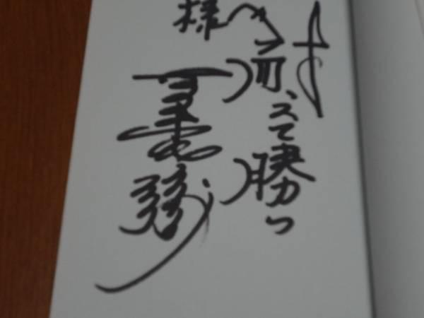 広島カープ古葉竹識直筆サイン本『決断に悔いなし』