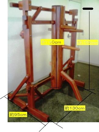 ▼詠春拳で使用! 連架式自立型木人椿Ⅰ型 スタンダード△_寸法をご確認下さい。