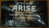 新品★SSTV × 攻殻機動隊 ARISE タオル GHOST TOWEL CORNELIUS