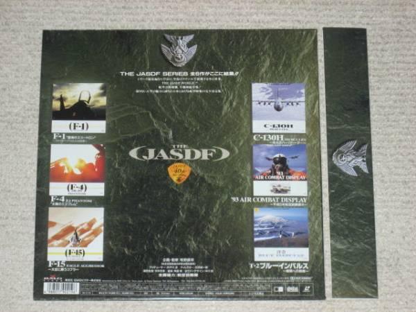 LD♪THE JSDF航空自衛隊♪偉大なる空の航跡_画像2