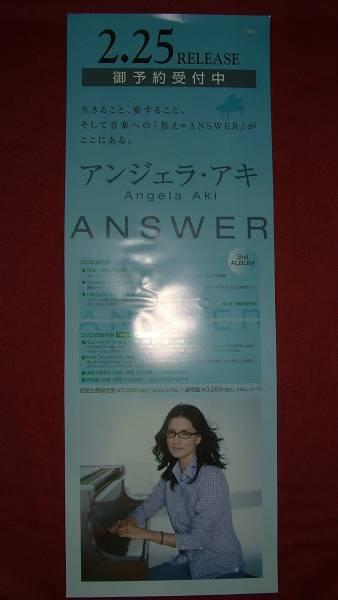 【ポスター2】 アンジェラ・アキ/ANSWER 非売品!筒代不要!