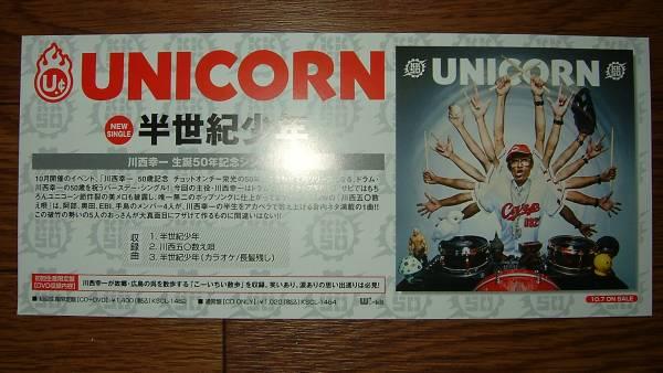 【ミニポスターF7】 UNICORNユニコーン/半世紀少年 非売品!
