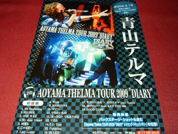 【ミニポスターF1】 青山テルマ/AOYAMA THELMA TOUR 2009 DIARY