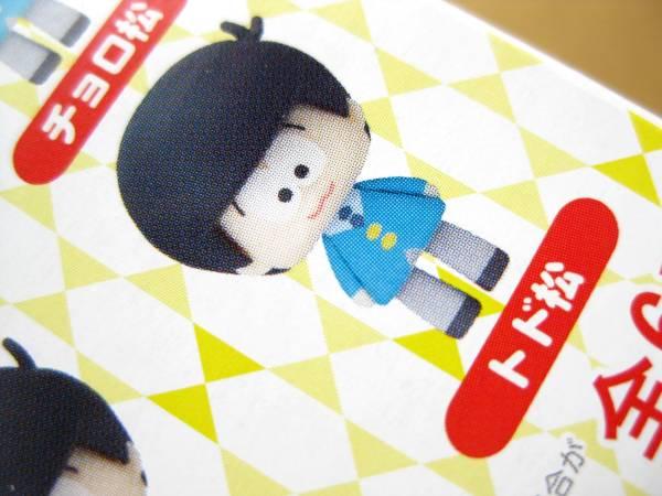 ★【トド松】こえだらいず14 おそ松さん_画像1