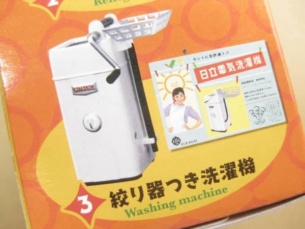 ★【③絞り器つき洗濯機】日立のなつかし昭和家電 リーメント /0_画像1