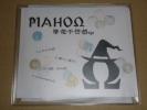 MAHOΩ / 摩歌不思戯ep CD-R 1st demo Wienners じゅんじゅん