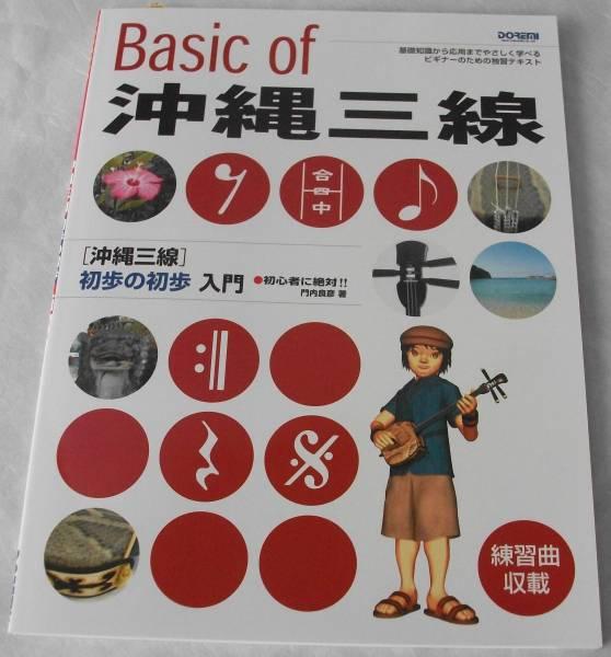 Basic of 沖縄三線 初歩の初歩 入門_( ※ 送料 580円 )