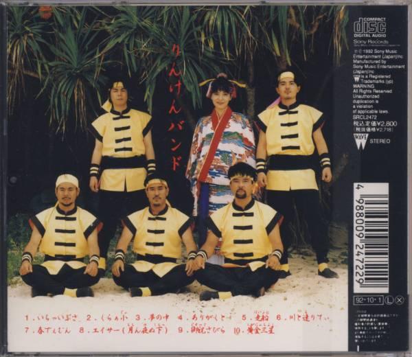 CD りんけんバンド アジマァ_画像2