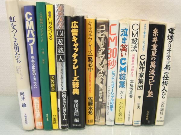 80年代-CM・宣伝・コマーシャル-広告関係の本 全14冊 N30812_画像1