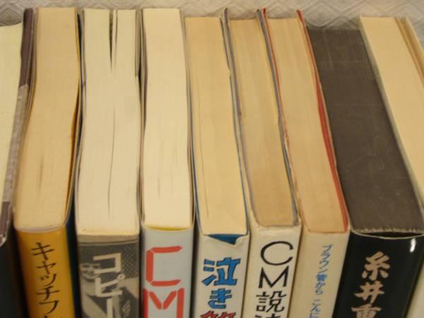 80年代-CM・宣伝・コマーシャル-広告関係の本 全14冊 N30812_画像2