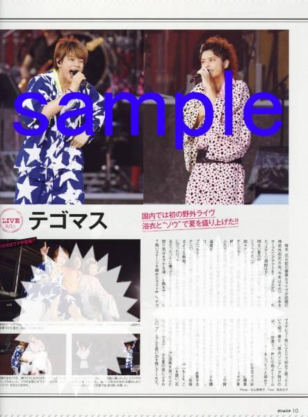 ◇オリスタ 2010.9.6号 切抜 NEWS テゴマス 手越祐也 増田貴久