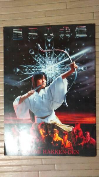里見八犬伝  薬師丸ひろ子  映画パンフレット コンサートグッズの画像