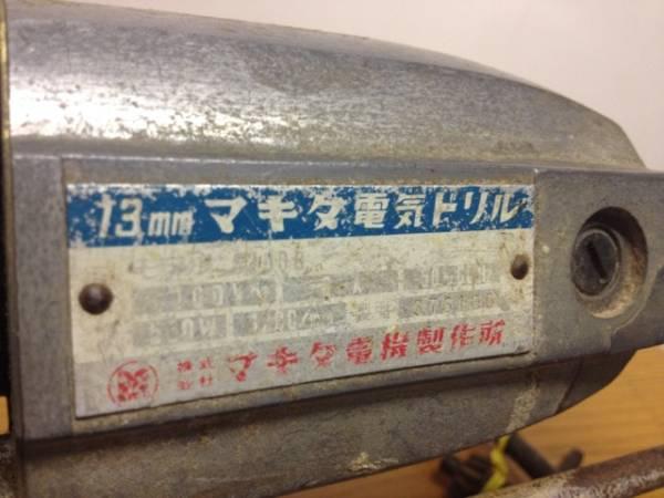 送料込み 中古電動工具「マキタ ドリル 6300B」_画像1
