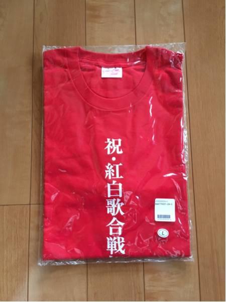 ももクロ 紅白歌合戦初出場記念Tシャツ 新品未開封 Lサイズ